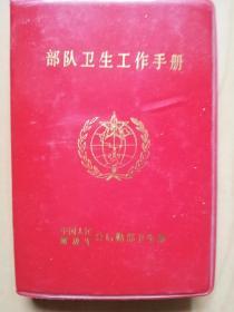部队卫生工作手册