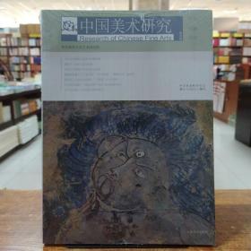中国美术研究:古代绘画研究(第28辑)