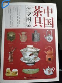 中国茶具流变图鉴(郭丹英、王建荣  著)