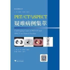 PET-CT与SPECT疑难病例集萃 赵 葵 潘建虎 张联合 9787308170451 浙江大学出版社 正版图书