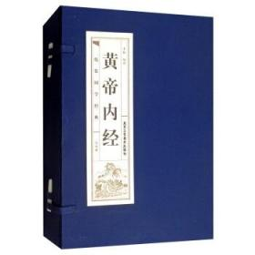 黄帝内经 李楠 9787514016147 北京工艺美术出版社 正版图书