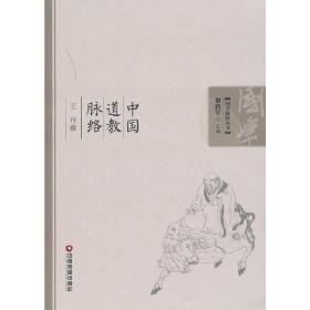 中国道教脉络/国学脉络丛书 王卉 著 9787504745316 中国财富出版社 正版图书
