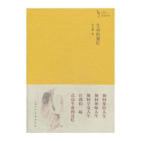 生命的慧灯 洪丕谟著 9787532287970 上海人民美术出版社 正版图书