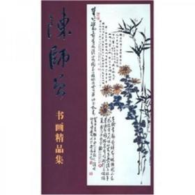 陈师曾书画精品集(上下) 陈师曾 9787102027791 人民美术出版社 正版图书