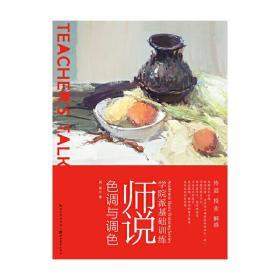 师说色调与调色 胡斌 9787539469157 湖北美术出版社 正版图书