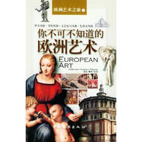 你不可不知道的欧洲艺术 许丽雯 总主编 9787503225543 中国旅游出版社 正版图书