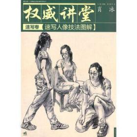 权威讲堂(速写卷)——速写人像技法图解 肖冰 9787500696582 中国青年出版社 正版图书