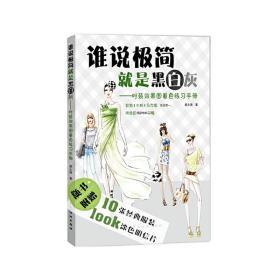 谁说极筒就是黑白灰 郝永强 著 9787518021659 中国纺织出版社 正版图书