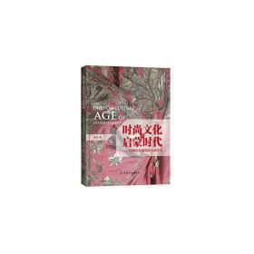 时尚文化的启蒙时代 宋炀 9787518022625 中国纺织出版社 正版图书