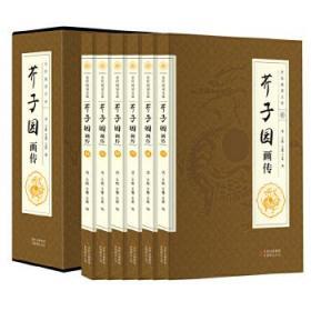 芥子园画传全6册 (清)王概 等编著 9787553474687 吉林出版集团有限责任公司 正版图书