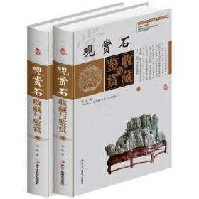 观赏石收藏与鉴赏 沈  泓 9787515814582 中华工商联合出版社 正版图书