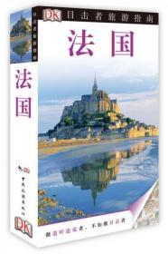 目击者旅游指南 法国 英国DK公司 著,李林 译 9787503248498 中国旅游出版社 正版图书