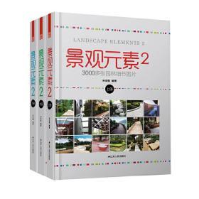 景观元素2 宋志强 9787214086051 江苏人民出版社 正版图书