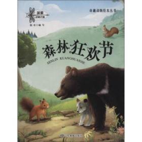 奇趣动物绘本丛书 陈奇 9787532897117 山东教育出版社 正版图书
