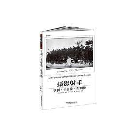 摄影社会 [法]克莱蒙·舍卢 9787517902904 中国摄影出版社 正版图书