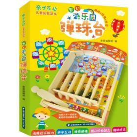 亲子互动儿童益智游戏.梦幻游乐园弹珠台