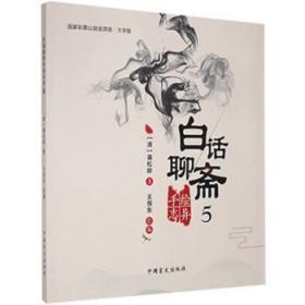 白话聊斋手绘志异5(大字版)