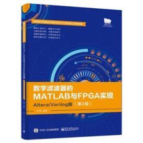 数字滤波器MATLAB与FPGA实现 杜勇 9787121366093