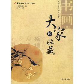 书画(2)/大家谈收藏    9787507726770 学苑出版社 正版图书