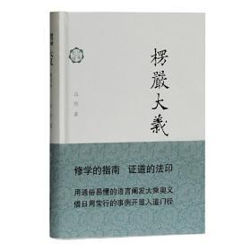 楞严大义 达照 9787532589401 上海古籍出版社 正版图书