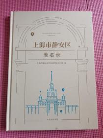 上海市静安区地名录