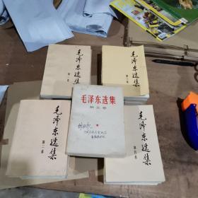 毛泽东选集1-5(第1、2、3、4为1991年版,第5卷为1977版)