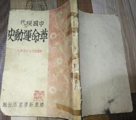 特价中国现代革命运动史上册1946年再版5千册胶东新华书店出版少见品种
