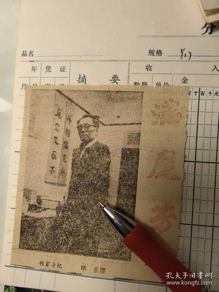 作家方纪、方纪(现当代著名作家,河北省辛集市(原束鹿县)人,原名冯骥、毕东摄影