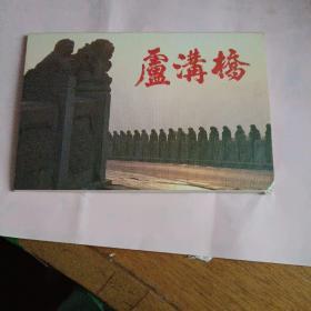 卢沟桥明信片(中英文)一套10枚