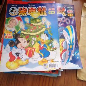 米老鼠 2007年 圣诞特刊 新年特刊