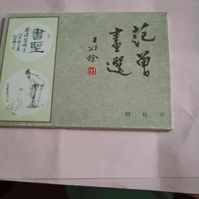 范曾画选人物篇明信片1(中英文)一套10枚