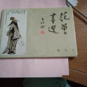 范曾画选人物篇明信片2(中英文)一套10枚