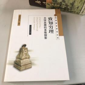 致知穷理:大学发展的多维探索:multidimensional approach to development of University