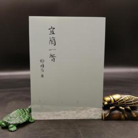 台湾联经版  舒国治《宜兰一瞥》(锁线胶订)