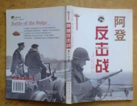 第二次世界大战重大战役:阿登反击战(16开本)