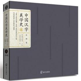 中国汉字美学史7(民间卷)