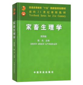家畜生理学 第四版 陈杰主编 中国农业出版社 9787109085787