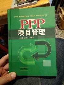【硬精装一版一印】PPP项目管理  王松江、王敏正  主编 云南科技出版社 9787541627002