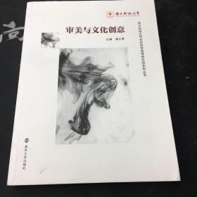 审美与文化创意/南方科技大学社会科学高等研究院系列丛书(著作签赠本)
