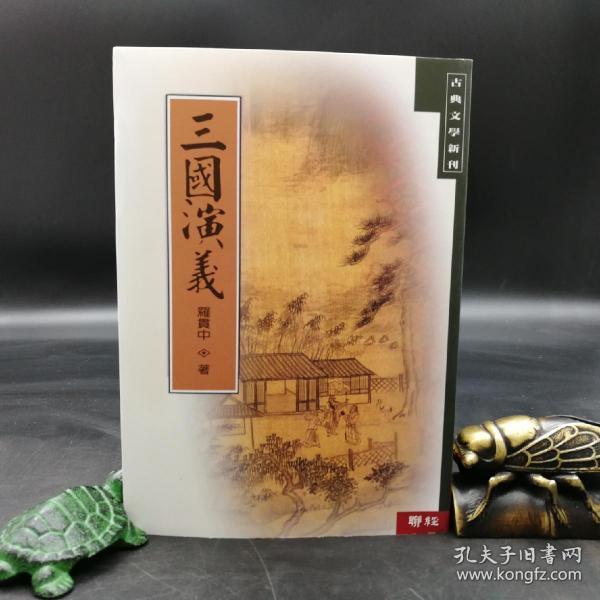 台湾联经版  罗贯中《三國演義(新版)》(锁线胶订)