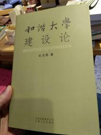 【一版一印,首页作者亲笔签名】和谐大学建设论  杜玉银  著  云南人民出版社9787222053847