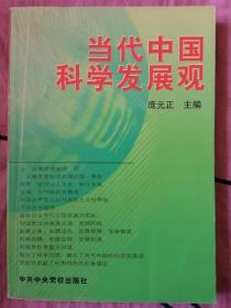 当代中国科学发展观