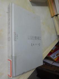 名家名作精华本:汪曾祺作品精华本(精装版 一版一印)