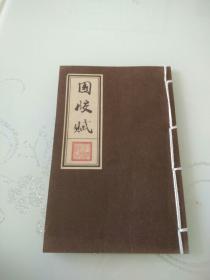国胶赋(32开线装本)