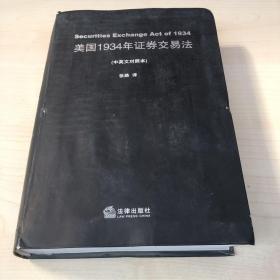 美国1934年证券交易法(中英文对照本)