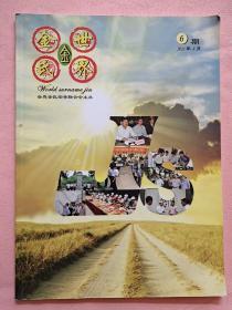 金氏世界【2012年第2月】总第9期