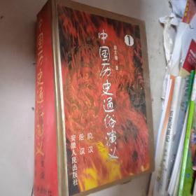 中国历史通俗演义.前汉后汉