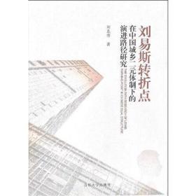 刘易斯转折点在中国城乡二元体制下的演进路径研究