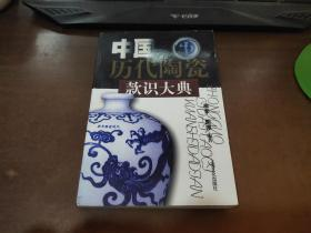 中国历代陶瓷款识大典 彩版