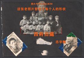 文革特色老照片,被剪裁初每个人轮廓的一张毛像红宝书老照片,忠字舞等一贴3张合售